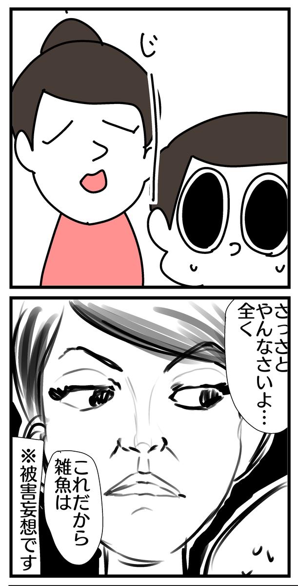 f:id:YuruFuwaTa:20200629150640p:plain