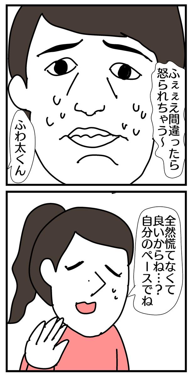 f:id:YuruFuwaTa:20200629150702p:plain