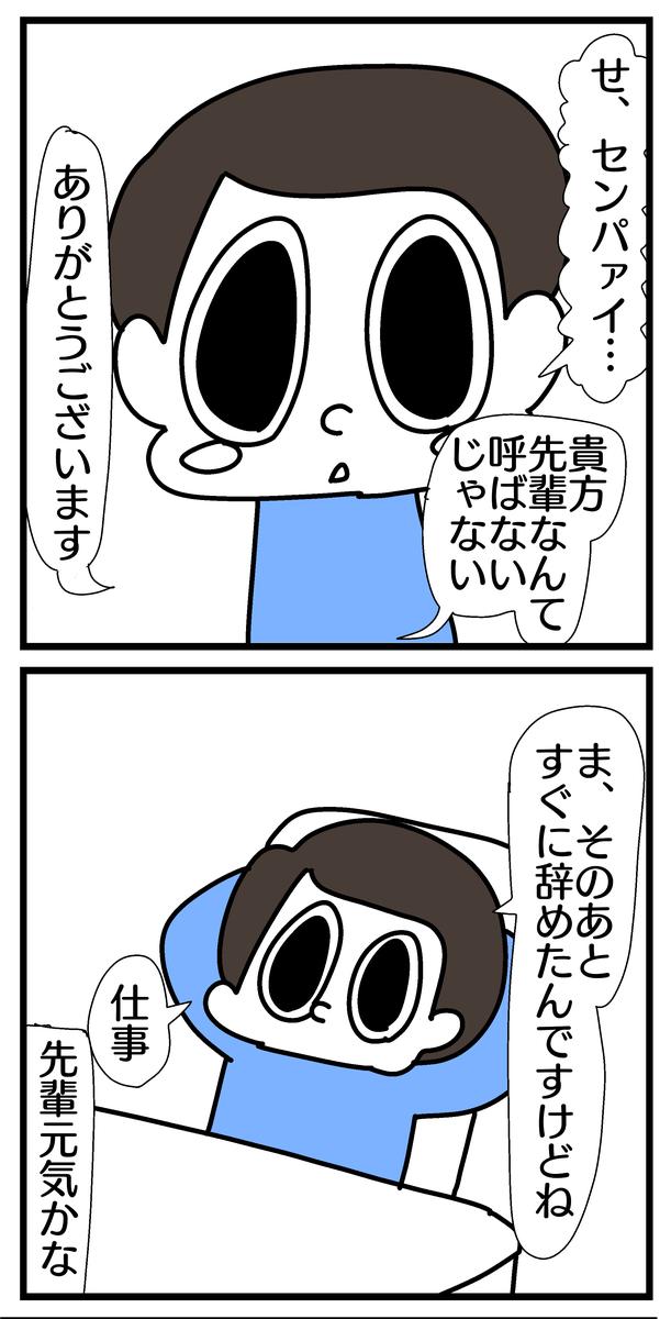 f:id:YuruFuwaTa:20200629150713p:plain