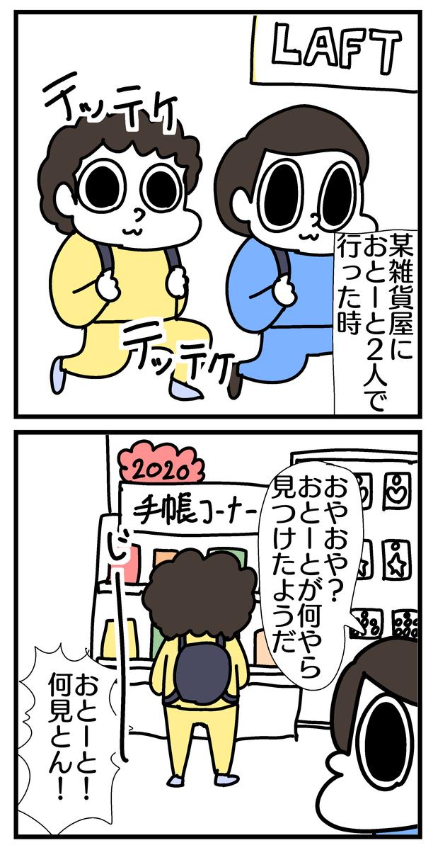 f:id:YuruFuwaTa:20200630181348p:plain