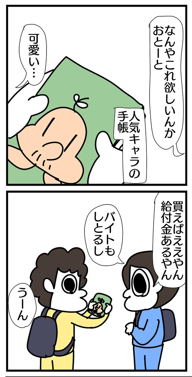 f:id:YuruFuwaTa:20200630181401p:plain