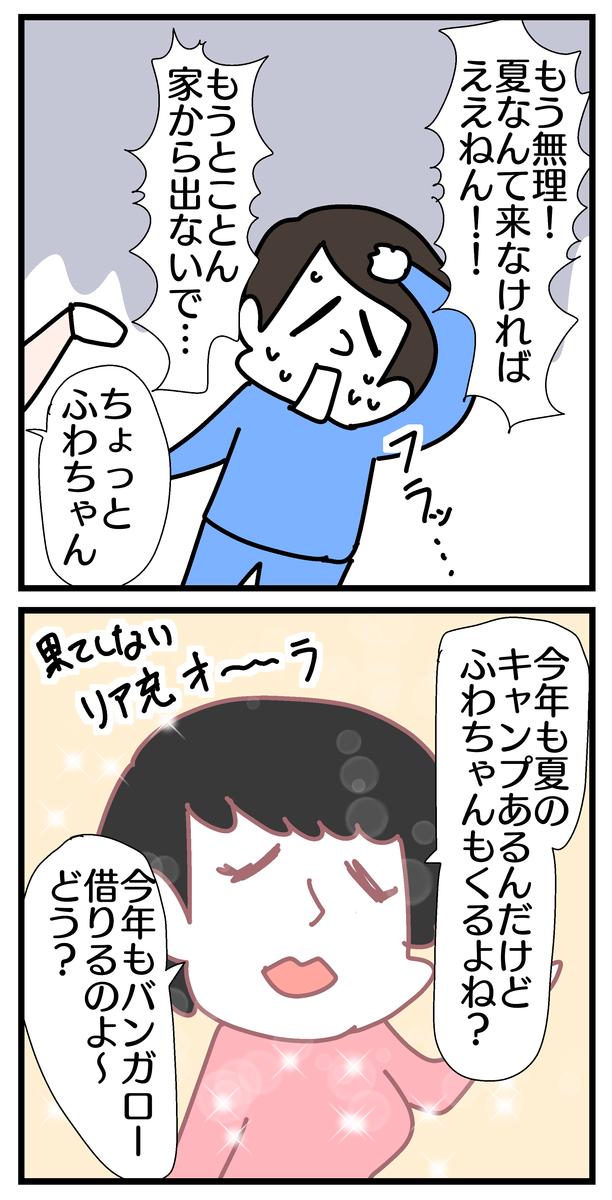 f:id:YuruFuwaTa:20200703111921p:plain