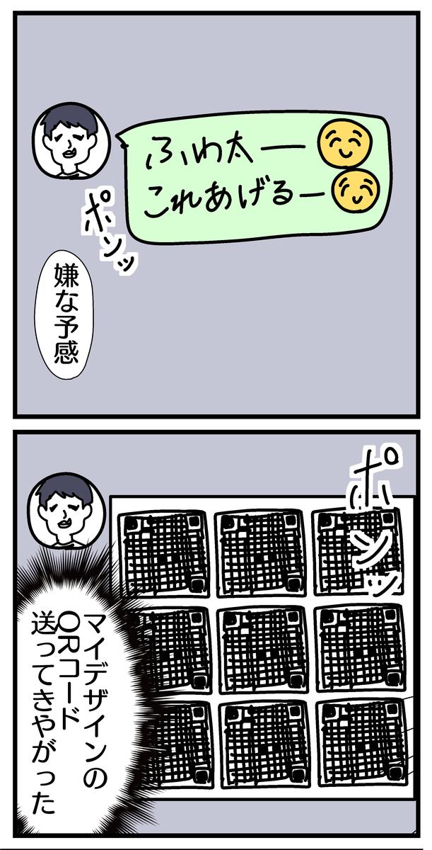 f:id:YuruFuwaTa:20200707153347p:plain