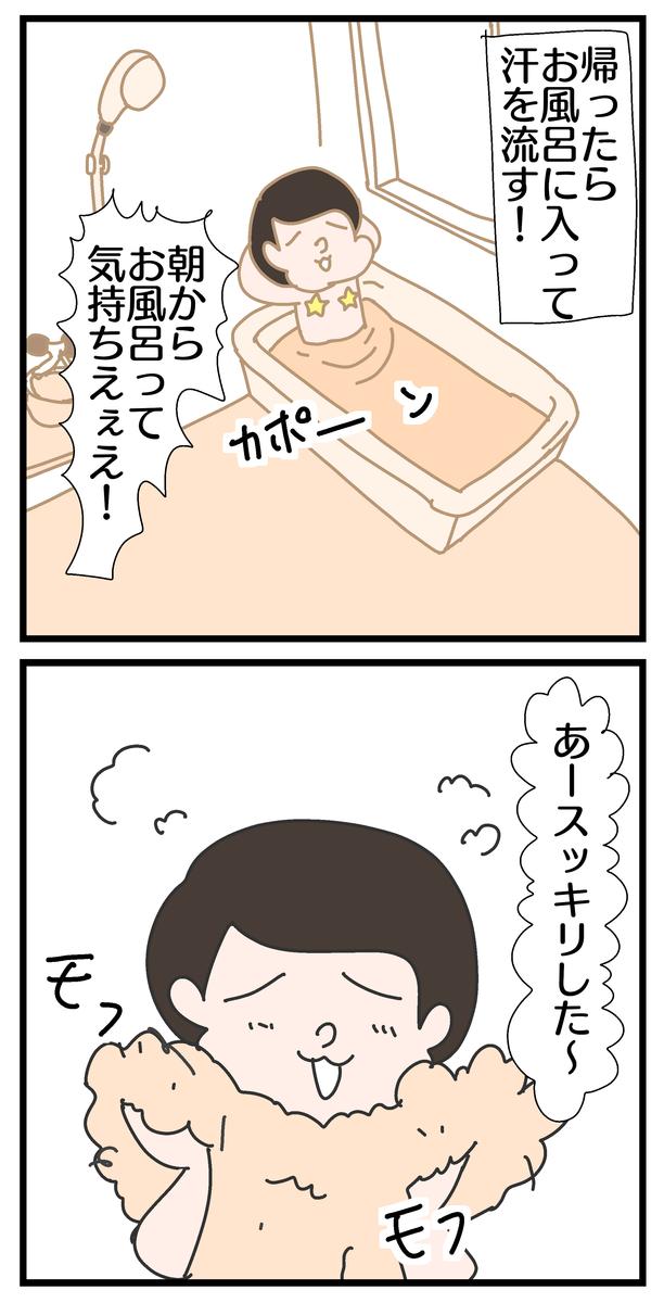 f:id:YuruFuwaTa:20200709164721p:plain
