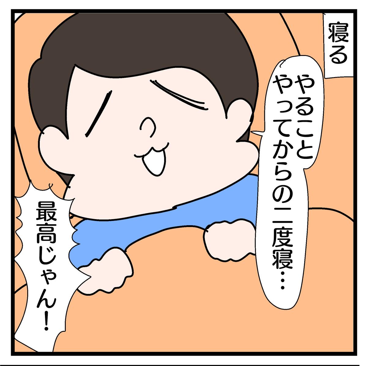 f:id:YuruFuwaTa:20200713150810p:plain