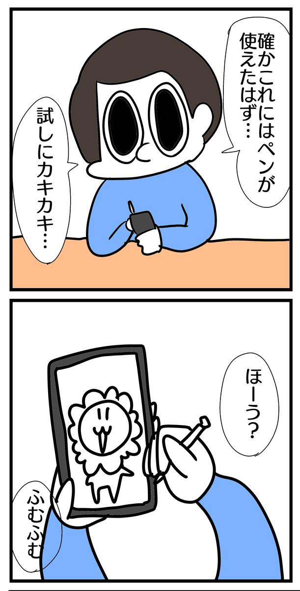 f:id:YuruFuwaTa:20200713151134p:plain