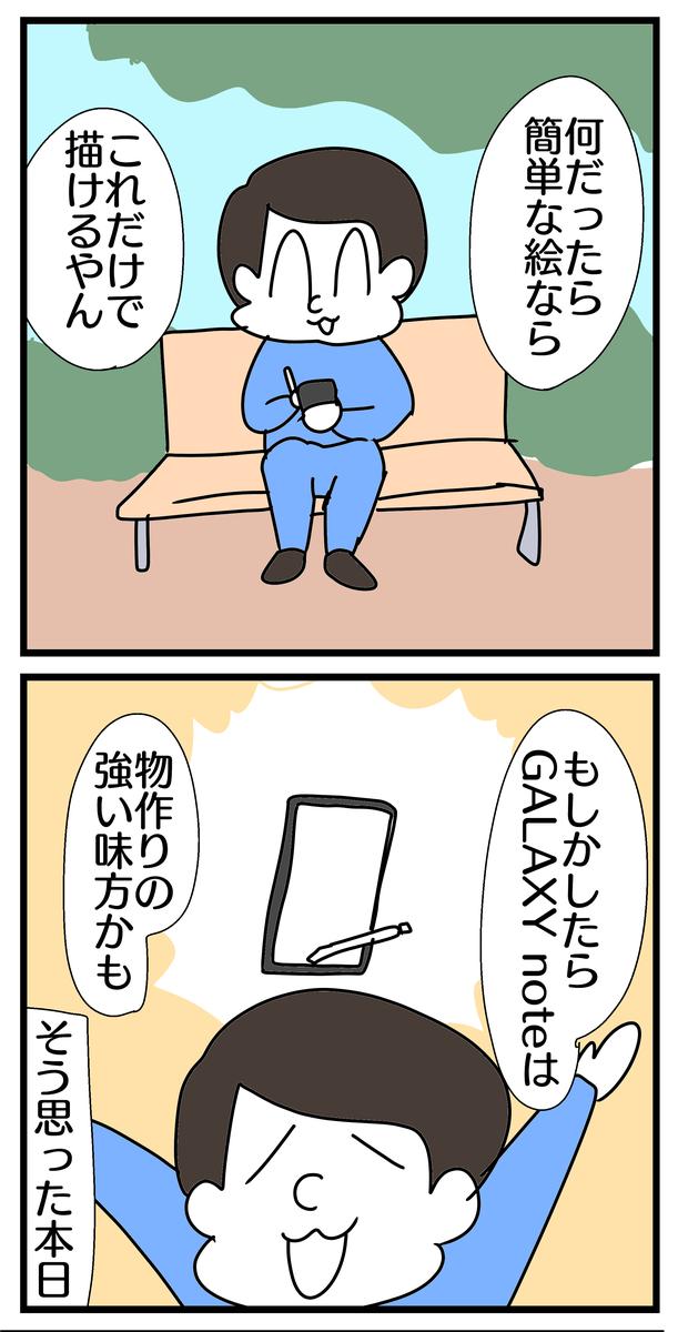f:id:YuruFuwaTa:20200713151213p:plain