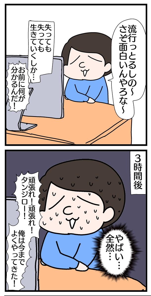 f:id:YuruFuwaTa:20200714165844p:plain