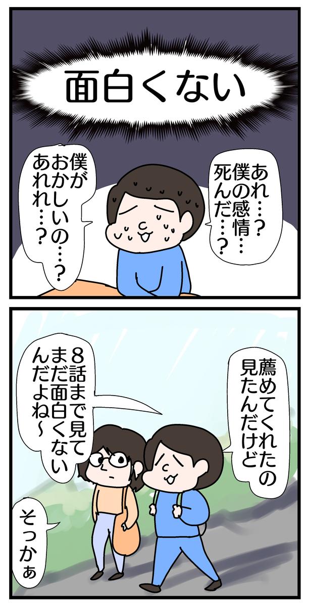 f:id:YuruFuwaTa:20200714165903p:plain