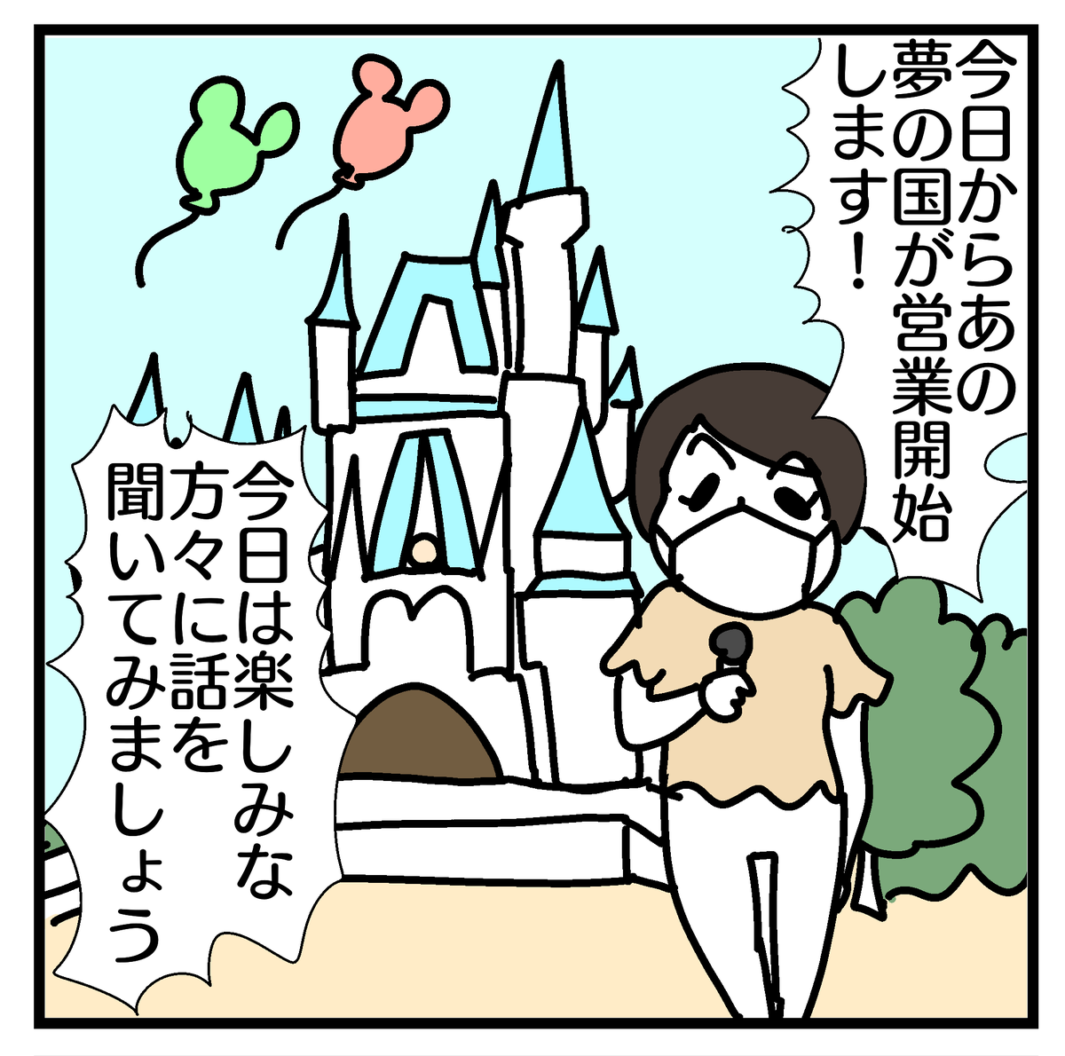 f:id:YuruFuwaTa:20200714222029p:plain