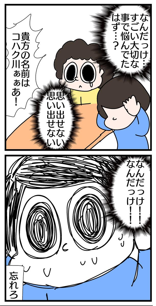 f:id:YuruFuwaTa:20200716145407p:plain