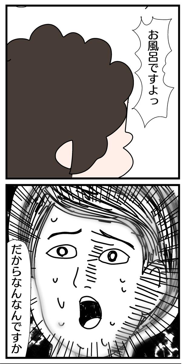 f:id:YuruFuwaTa:20200716145748p:plain