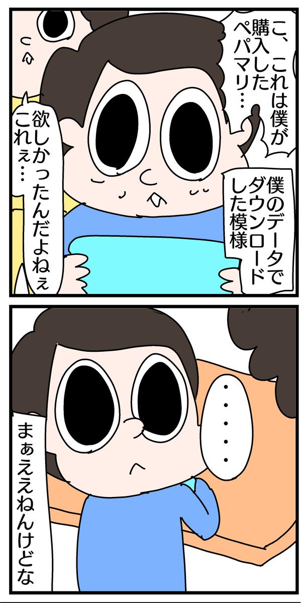f:id:YuruFuwaTa:20200717100118p:plain