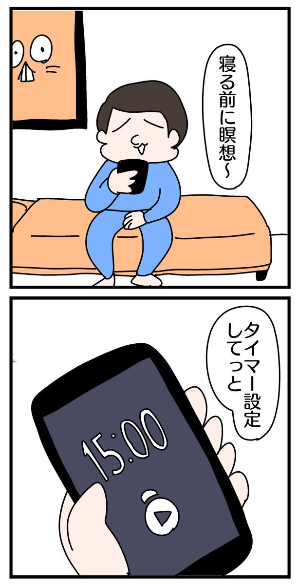 f:id:YuruFuwaTa:20200724151612p:plain