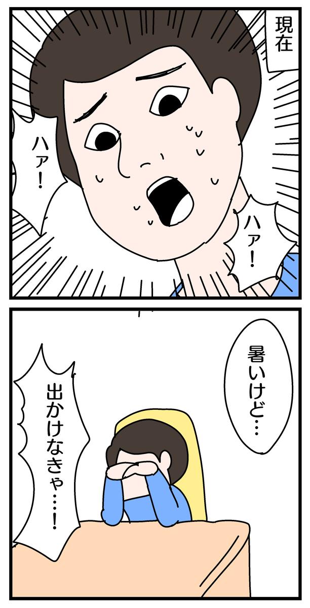 f:id:YuruFuwaTa:20200724153059p:plain