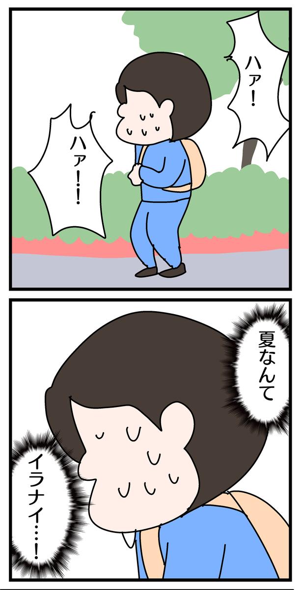 f:id:YuruFuwaTa:20200724153119p:plain