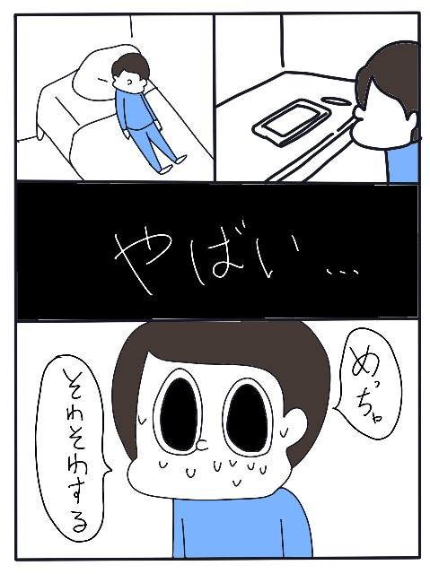 f:id:YuruFuwaTa:20200731202656j:plain