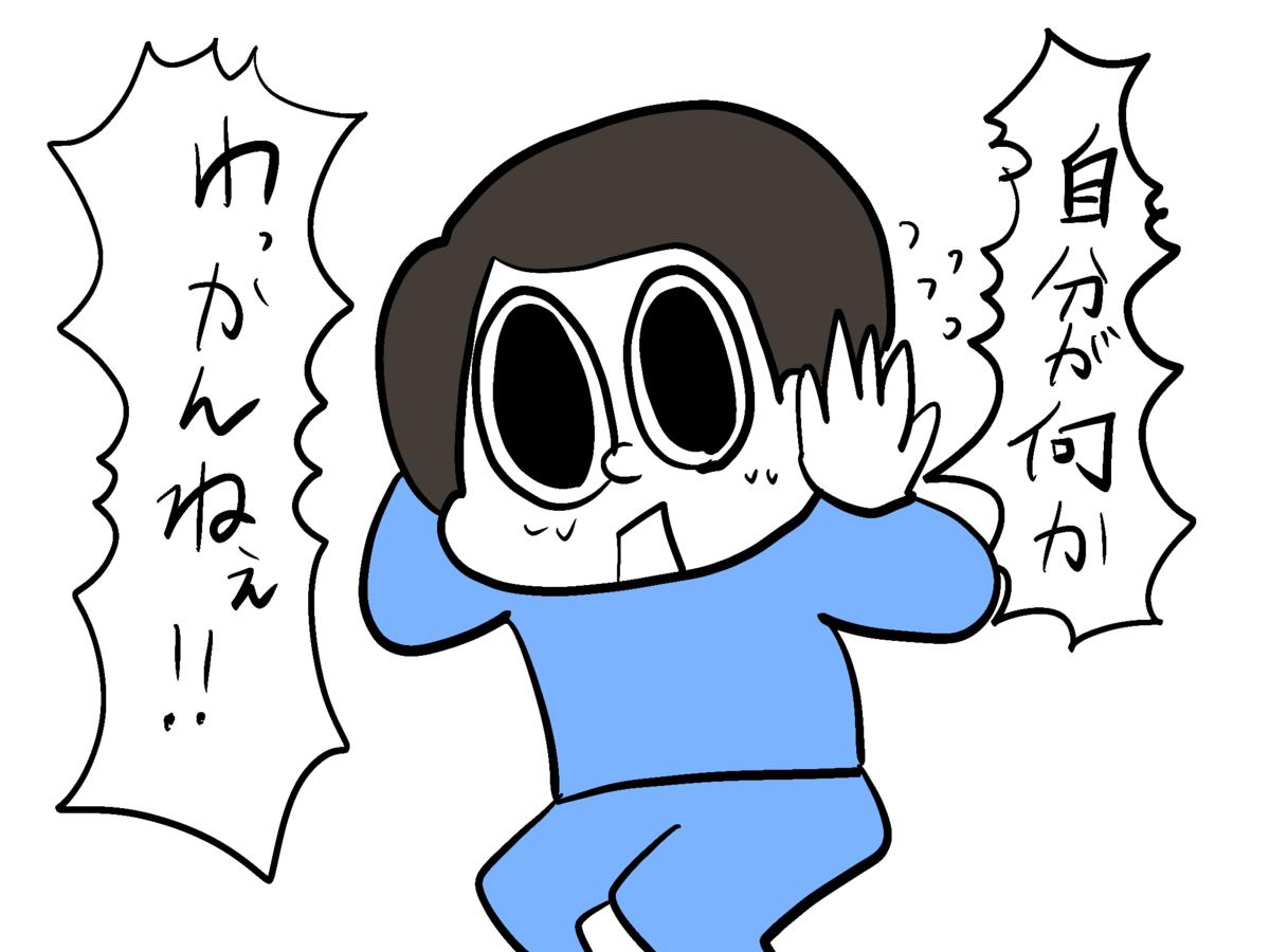 f:id:YuruFuwaTa:20200809185501p:plain