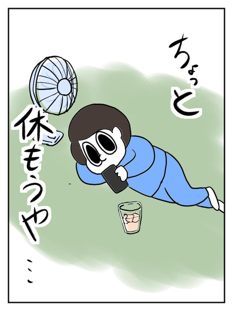 f:id:YuruFuwaTa:20200816210222p:plain