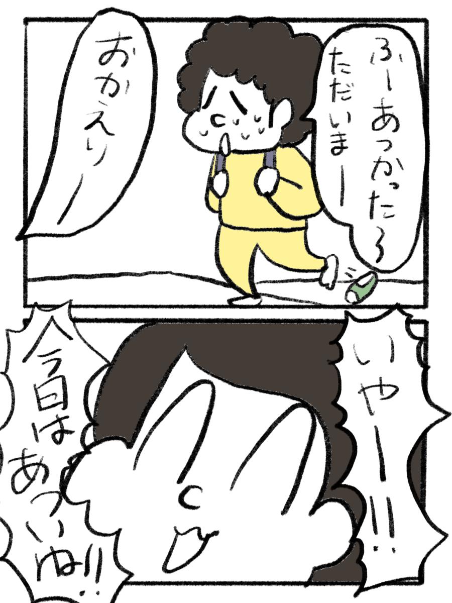 f:id:YuruFuwaTa:20200823210817p:plain