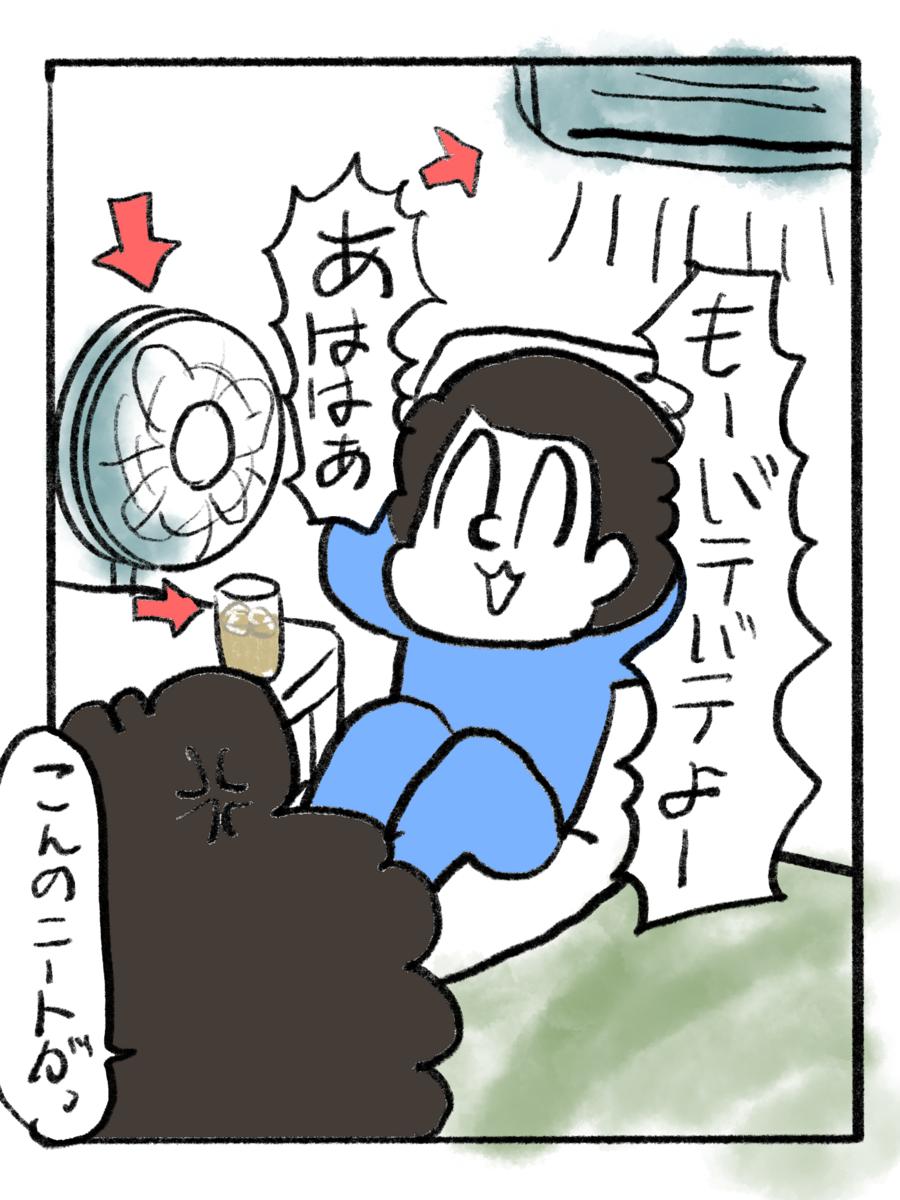 f:id:YuruFuwaTa:20200823210833p:plain