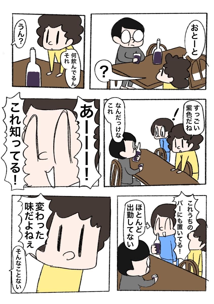 f:id:YuruFuwaTa:20210313224517j:plain