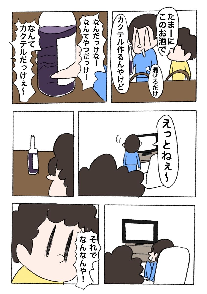 f:id:YuruFuwaTa:20210313224525j:plain