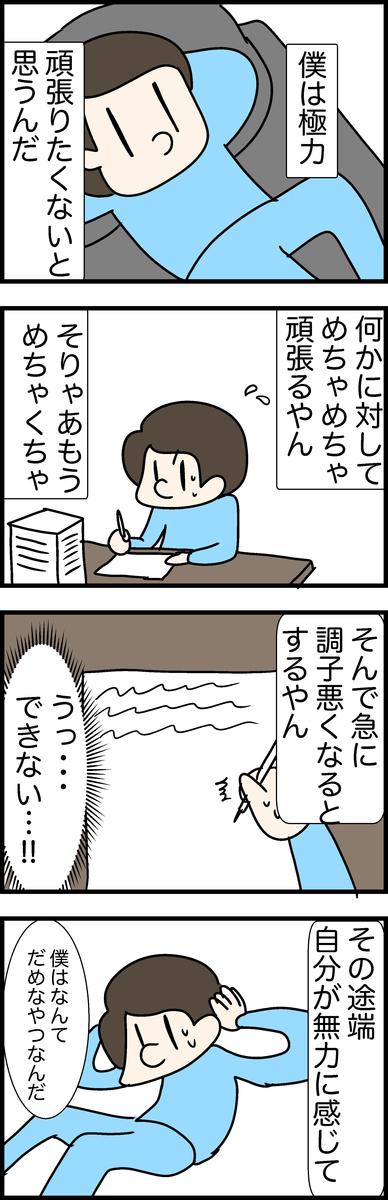 f:id:YuruFuwaTa:20210320212429j:plain