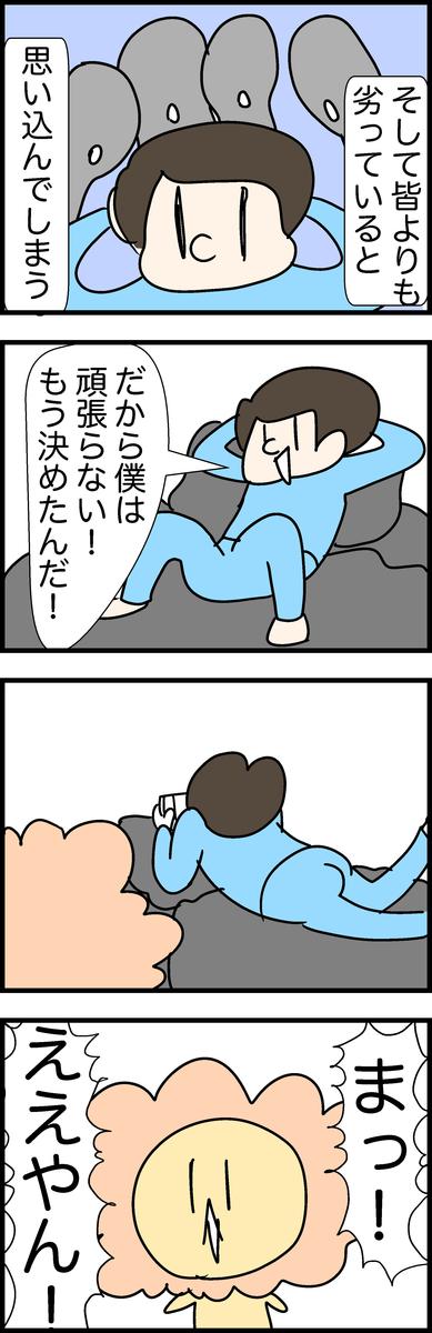 f:id:YuruFuwaTa:20210320212438j:plain