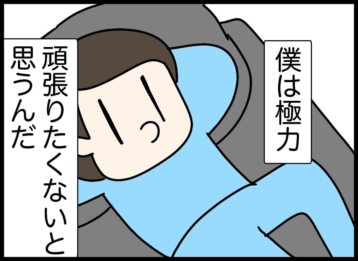 f:id:YuruFuwaTa:20210320212447j:plain