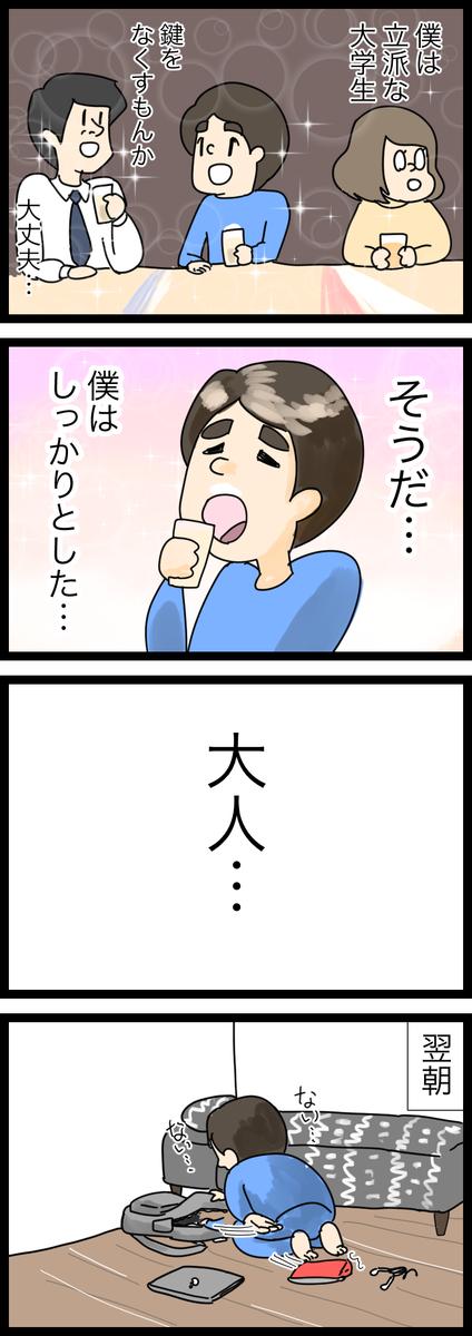 f:id:YuruFuwaTa:20210423165507p:plain