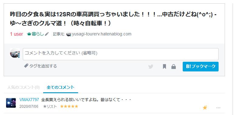 f:id:Yusagi_TourerV:20200707050652j:plain