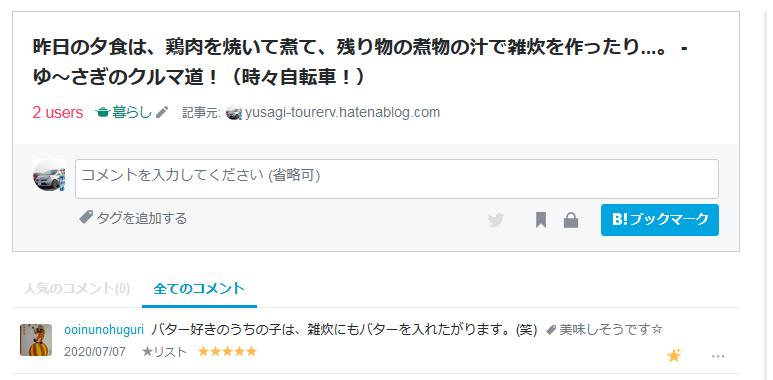 f:id:Yusagi_TourerV:20200708041754j:plain