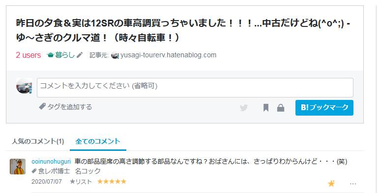 f:id:Yusagi_TourerV:20200708041806j:plain