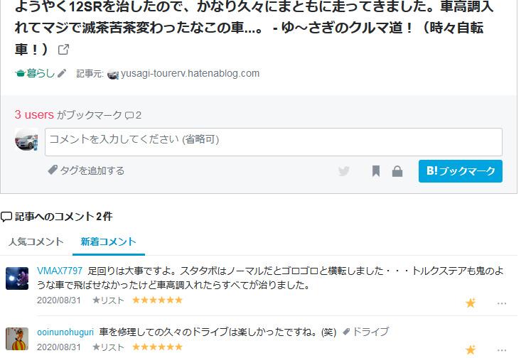 f:id:Yusagi_TourerV:20200905222351j:plain
