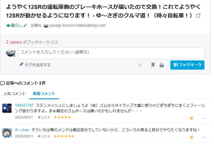 f:id:Yusagi_TourerV:20200905222454j:plain