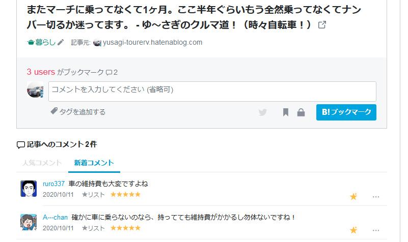 f:id:Yusagi_TourerV:20201011123304j:plain