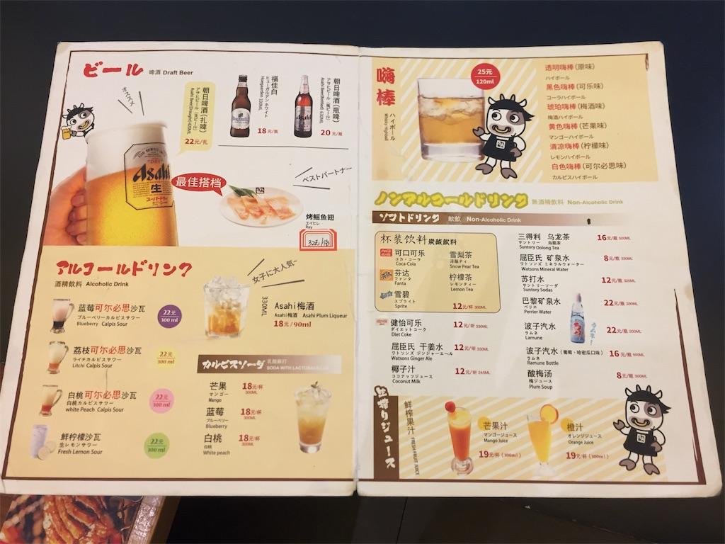 f:id:Yusuke1008:20190817213316j:image
