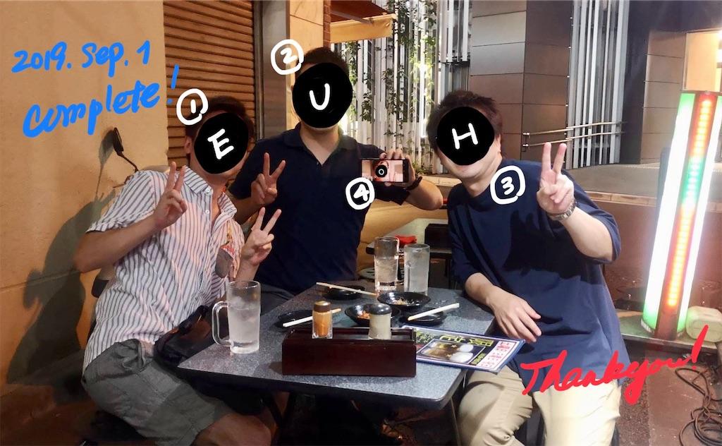 f:id:Yusuke1008:20190901232205j:image