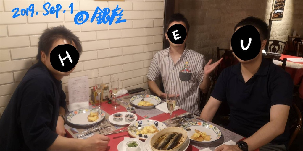 f:id:Yusuke1008:20190901233044j:image