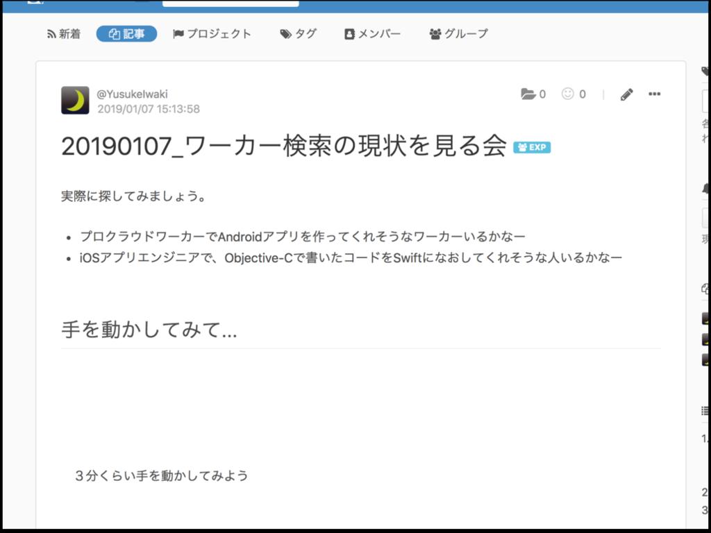 f:id:YusukeIwaki:20190221111957p:plain