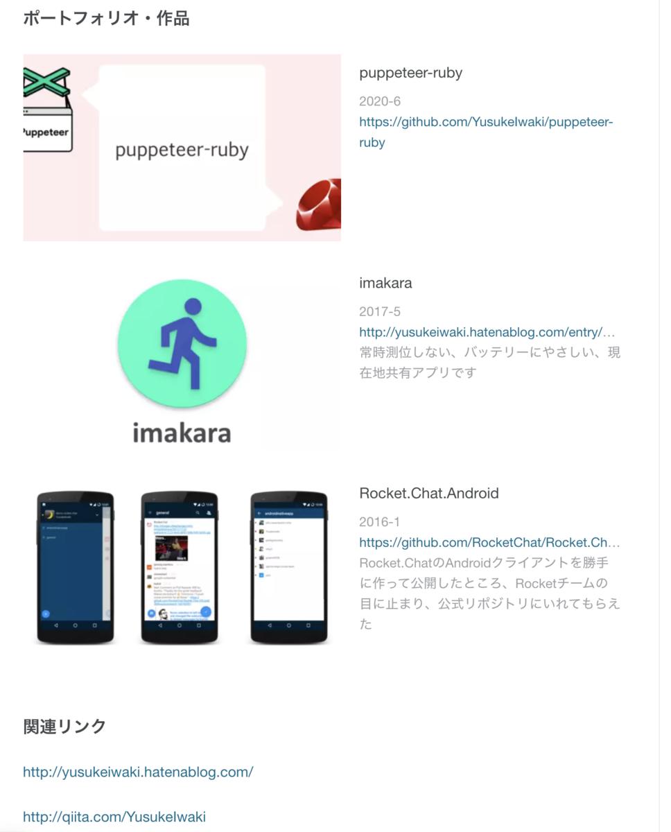 f:id:YusukeIwaki:20200802224915p:plain