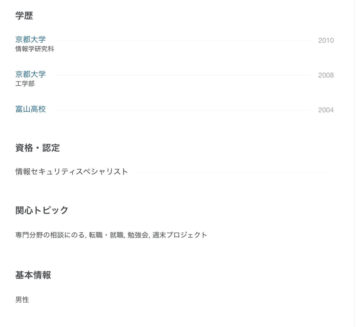f:id:YusukeIwaki:20200802224943p:plain