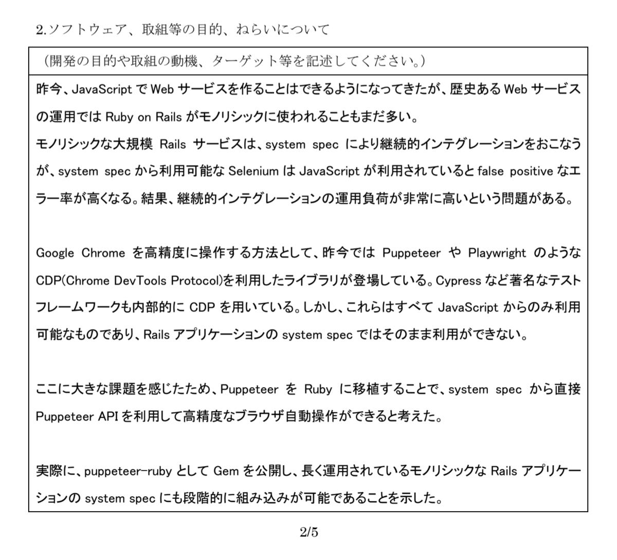 f:id:YusukeIwaki:20210124152130p:plain