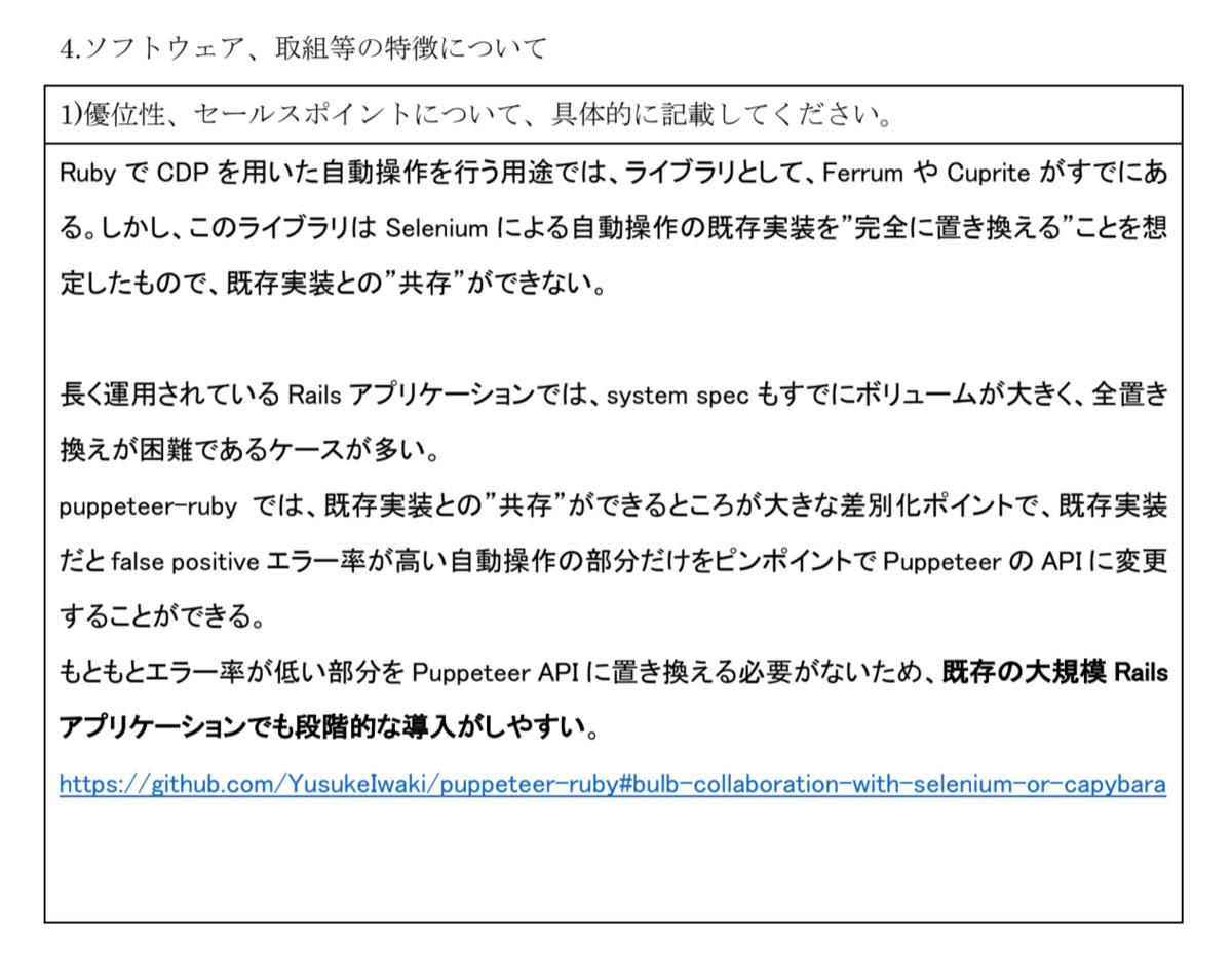 f:id:YusukeIwaki:20210124152200p:plain
