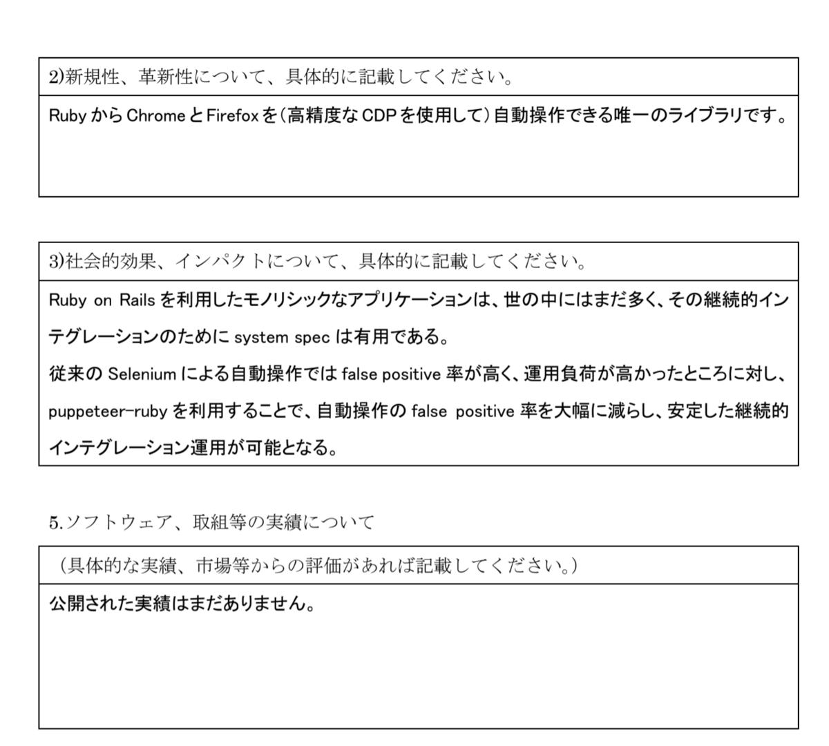f:id:YusukeIwaki:20210124152233p:plain