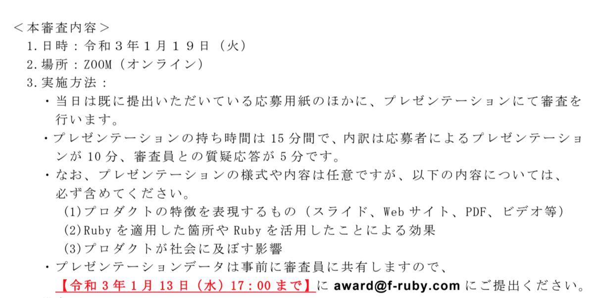 f:id:YusukeIwaki:20210124153012p:plain