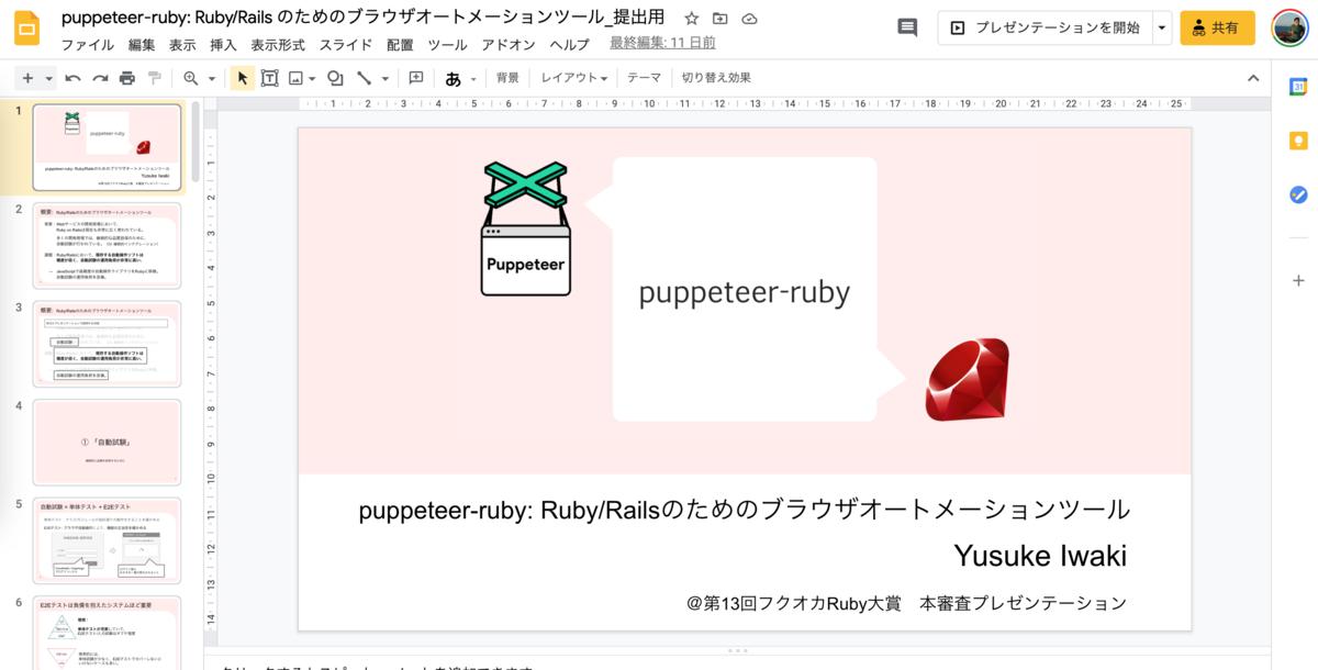 f:id:YusukeIwaki:20210124154053p:plain