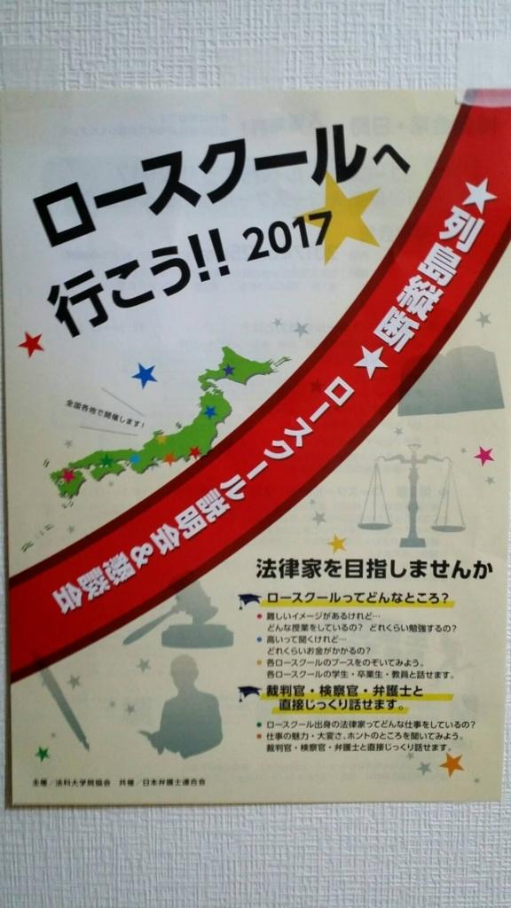 f:id:YusukeTaira:20170618002435j:plain