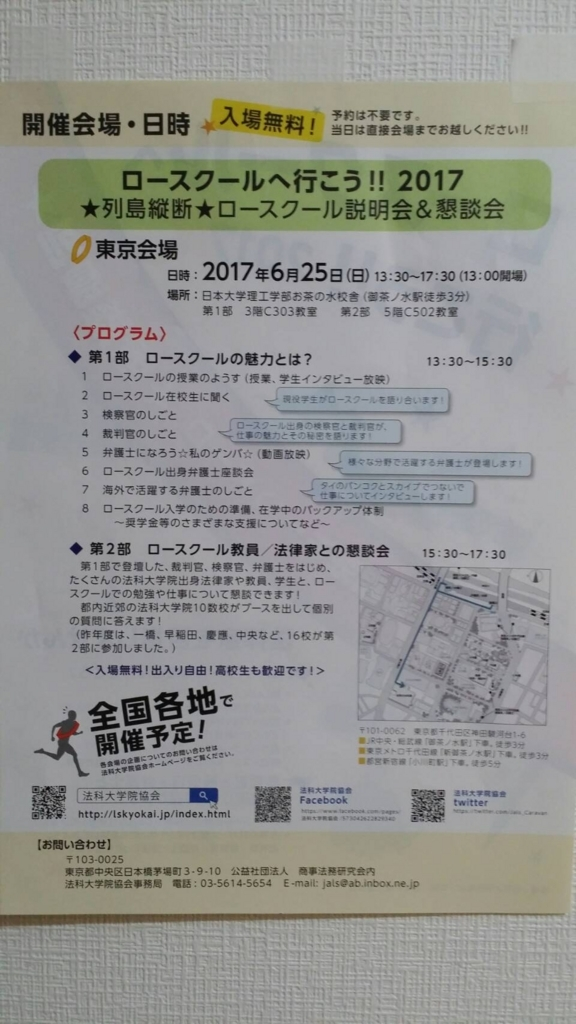 f:id:YusukeTaira:20170618002500j:plain